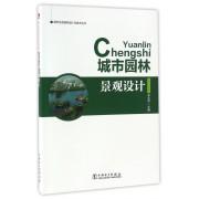 城市园林景观设计/城市生态园林设计与技术丛书