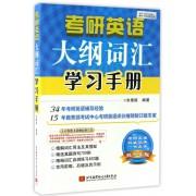 考研英语大纲词汇学习手册