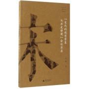宋代的视觉景象与历史情境会议实录/北京大学黉门对话专题系列