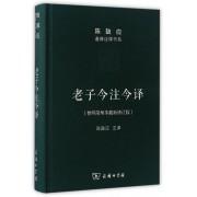老子今注今译(参照简帛本最新修订版)(精)/陈鼓应道典诠释书系