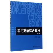 实用英语综合教程(3)