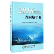 青铜峡年鉴(2016)(精)