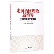 走向治国理政新境界(中国方略与广东实践)