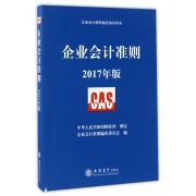 企业会计准则(2017年版企业会计准则指定培训用书)