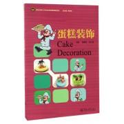蛋糕装饰/食品生物工艺专业改革创新教材系列