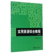 实用英语综合教程(1)