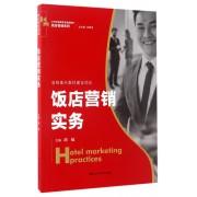 饭店营销实务(21世纪高职高专规划教材)/酒店管理系列