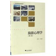 旅游心理学(第2版21世纪旅游管理学精品图书)