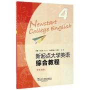 新起点大学英语综合教程(4学生用书)