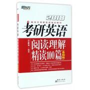 考研英语阅读理解精读100篇(基础版2018新东方考研英语培训教材)