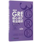 GRE核心词汇考法精析(便携版第2版)
