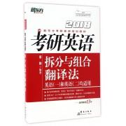 考研英语拆分与组合翻译法(英语1和英语2均适用2018新东方考研英语培训教材)