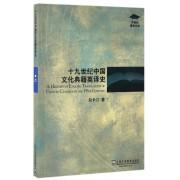 十九世纪中国文化典籍英译史/外教社博学文库