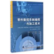 零件数控车削编程与加工技术