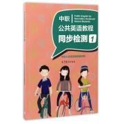 中职公共英语教程同步检测(1)
