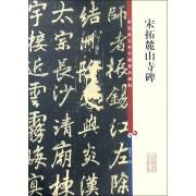 宋拓麓山寺碑/彩色放大本中国著名碑帖