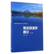 旅游环境学概论(第2版高等院校旅游学科21世纪规划教材)