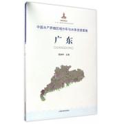 广东(中国水产养殖区域分布与水体资源图集)(精)