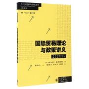 国际贸易理论与政策讲义/当代经济学教学参考书系/当代经济学系列丛书