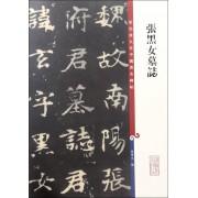 张黑女墓志/彩色放大本中国著名碑帖
