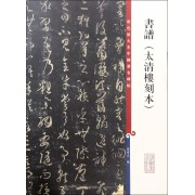 书谱(太清楼刻本)/彩色放大本中国著名碑帖