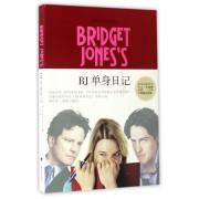 BJ单身日记(英国国家图书奖之年度图书奖二十周年特别纪念版)