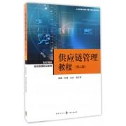 供应链管理教程(第2版)/世纪高教物流管理教材系列