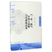 一带一路--中国大战略与全球新未来/自贸区研究系列