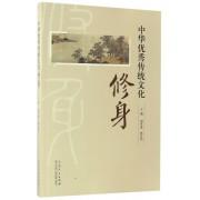 中华优秀传统文化(修身)