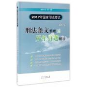 刑法条文整理与历年真题解析(2017年国家司法考试)