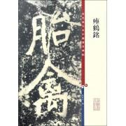 瘗鹤铭/彩色放大本中国著名碑帖