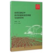 自贸区建设中政府职能转变的突破与创新研究(2016上海行政体制改革研究报告)