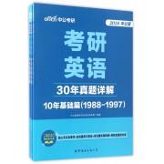 考研英语(30年真题详解2018中公版共3册)