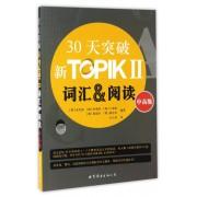 30天突破新TOPIKⅡ词汇&阅读(中高级)(朝鲜文版)