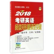 考研英语阅读完形翻译全突破(2018)