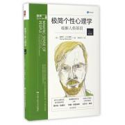 极简个性心理学(破解人格基因第2版)(精)/极简应用心理学系列