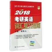 考研英语词汇复习指南(2018)