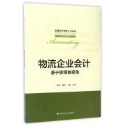 物流企业会计(基于管理者视角)/会计系列/全国会计领军人才丛书