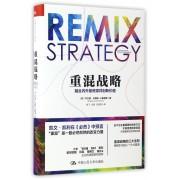 重混战略(融合内外部资源共创新价值)(精)