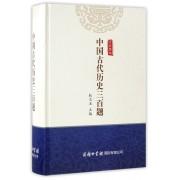 中国古代历史三百题(精)