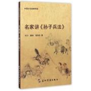 名家讲孙子兵法(中国文化经典导读)