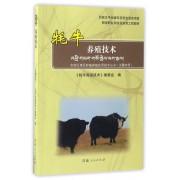 牦牛养殖技术(汉藏对照新型职业农牧民培育工程教材)/农牧区惠民种植养殖实用技术丛书