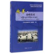 肉羊养殖技术(汉藏对照新型职业农牧民培育工程教材)/农牧区惠民种植养殖实用技术丛书