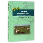 肉牛养殖技术(汉藏对照新型职业农牧民培育工程教材)/农牧区惠民种植养殖实用技术丛书