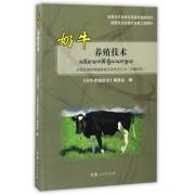 奶牛养殖技术(汉藏对照新型职业农牧民培育工程教材)/农牧区惠民种植养殖实用技术丛书