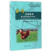 蛋鸡养殖技术(汉藏对照新型职业农牧民培育工程教材)/农牧区惠民种植养殖实用技术丛书