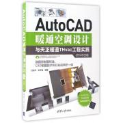 AutoCAD暖通空调设计与天正暖通THvac工程实践(2014中文版AutoCAD行业应用实践型教材)