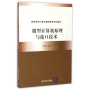 微型计算机原理与接口技术(高等学校计算机基础教育规划教材)