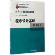 程序设计基础(第4版清华大学计算机系列教材)