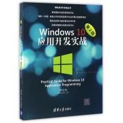 Windows10应用开发实战(第2版)/微软技术开发者丛书